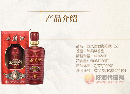 西鳳酒酒海陳藏5價格怎么樣,一箱多少錢