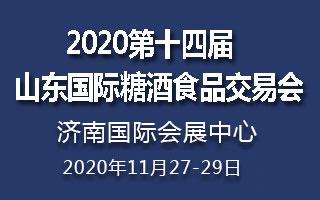 2020第十四屆中國(山東)國際糖酒食品交易會邀請函