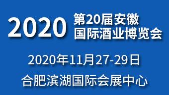 2020第20屆中國(安徽)國際酒業博覽會