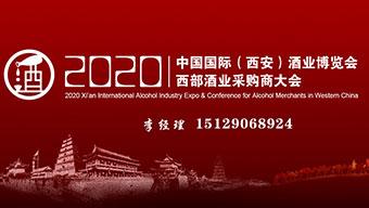 2020西安酒業博覽會暨西部酒業采購商大會
