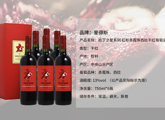 星得斯拉丁之星紅標紅葡萄酒價格怎么樣,多少錢