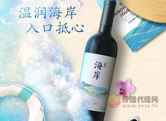 中糧長城海岸干紅葡萄酒怎么樣,有海洋的味道