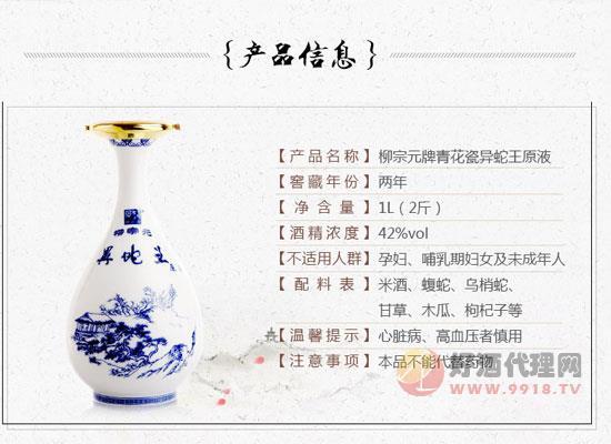 柳宗元牌異蛇王原液酒怎么樣,特點有哪些