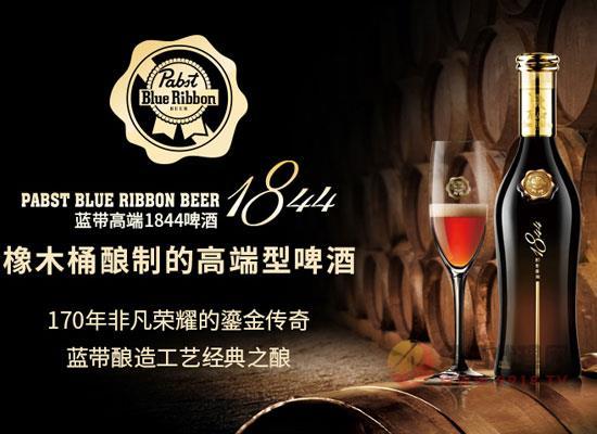 藍帶啤酒經典1844啤酒好喝嗎,喝起來口感如何