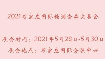 2021第二届中国(石家庄)国际糖酒食品交易会
