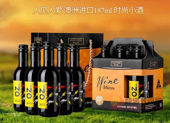 赫德古藤迷你干红葡萄酒好喝吗,喝起来口感如何