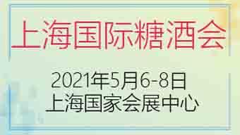 2021年上海國際糖酒商品交易會