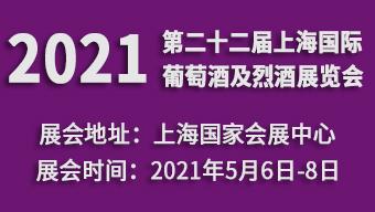 2021第二十二屆上海國際葡萄酒及烈酒展覽會