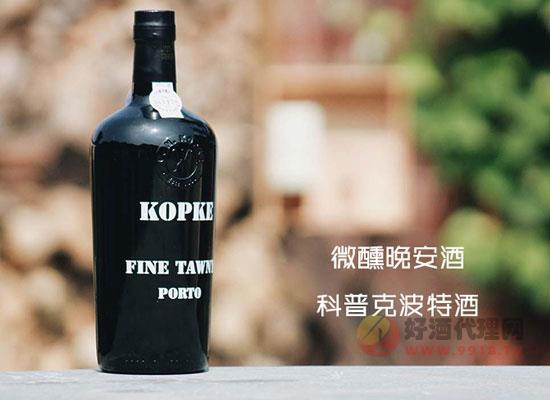 科普克茶色波特酒的魅力是什么,好喝嗎