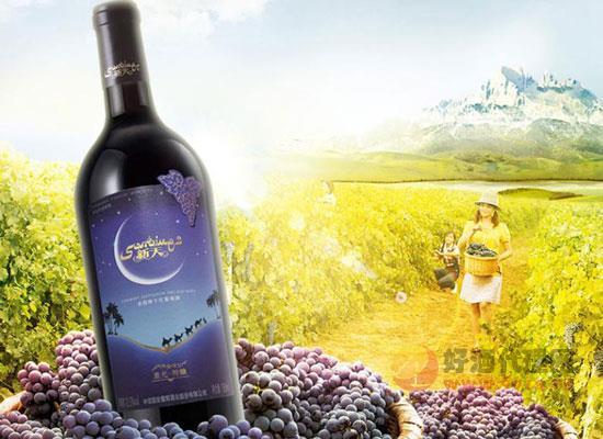 新天星光特釀葡萄酒價格怎么樣,多少錢一箱