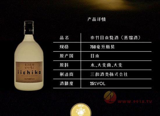 亦竹日本燒酒價格怎么樣,多少錢一瓶