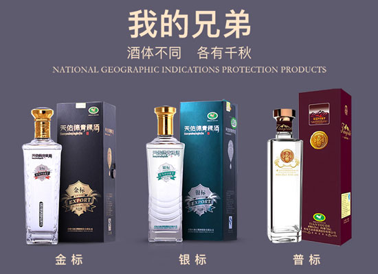 天佑德青稞酒出口型價格怎么樣,一箱多少錢