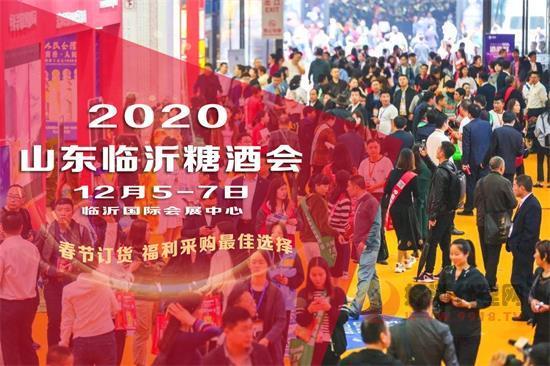 2020山東臨沂糖酒會本周六盛大開幕,雙節選品商機不容錯過!
