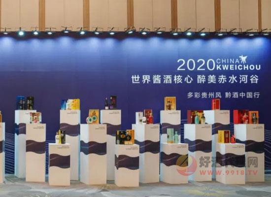 云端推介,2020黔酒中國行破局新思維、新模式、新商機