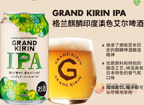 麒麟IPA精酿白啤怎么样,好喝吗