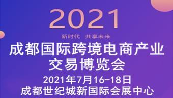 2021成都国际跨境电商交易博览会