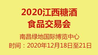 2020江西糖酒食品交易會