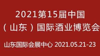 2021第15屆中國(山東)國際酒業博覽會