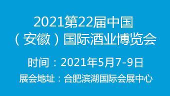 2021第22屆中國(安徽)國際酒業博覽會