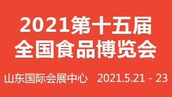 2021第十五屆全國食品博覽會