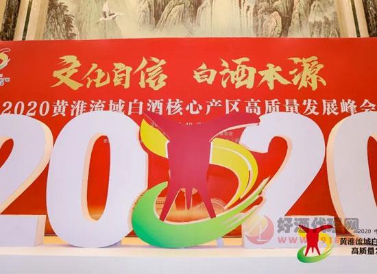 """文化自信,白酒本源,""""蘇魯豫皖""""解鎖黃淮白酒產區密碼"""