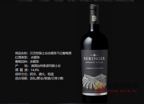 貝靈哲赤霞珠紅葡萄酒,適合中國人口味的美酒