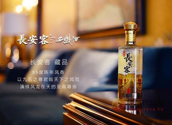 長安客西鳳酒怎么樣,精選品質,尊貴風范
