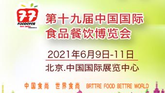 2021第十九届中国国际食品餐饮博览会