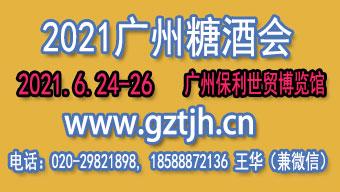 2021廣州國際糖酒會