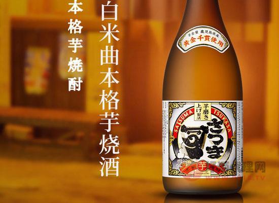薩摩司本格芋米曲燒酒價格貴嗎,市場零售價格介紹