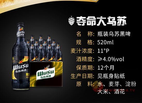 烏蘇啤酒黑啤的特點是什么,為什么深受消費者喜愛