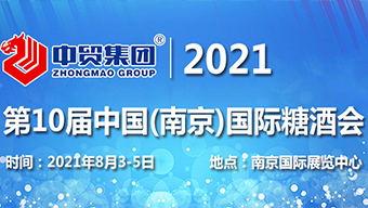 2021第10屆中國(南京)國際糖酒食品交易會