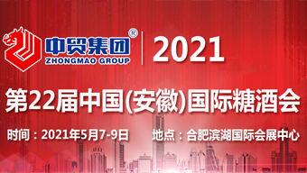 2021第22屆中國(安徽)國際糖酒食品交易會