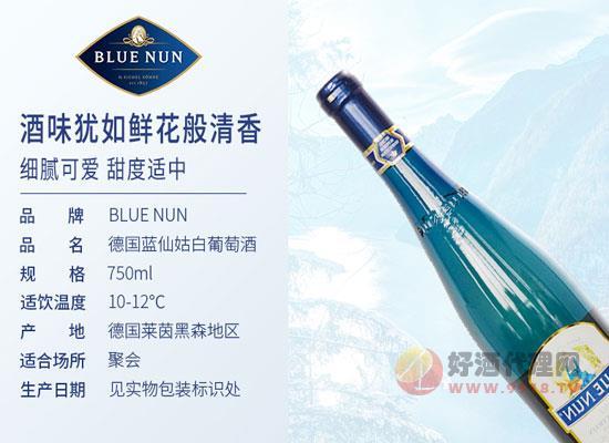 藍仙姑優選半甜白葡萄酒一箱多少錢,價格怎么樣