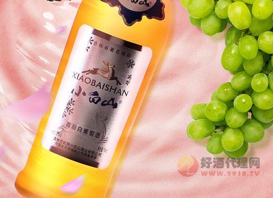 小白山甜型霜后白葡萄酒價格怎么樣,禮盒裝多少錢