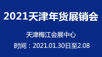 2021天津年貨展銷會