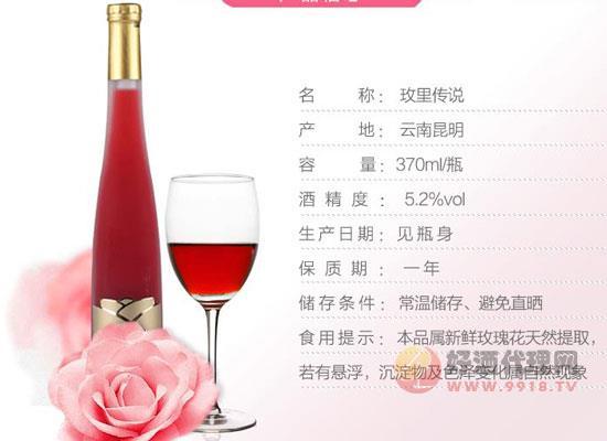 玫里傳說玫瑰花酒,采云南之玫,釀世界之美