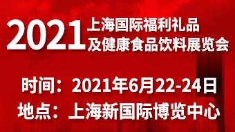 2021年上海國際福利禮品及健康食品飲料展覽會