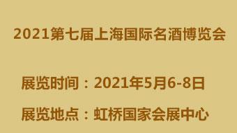 2021第七屆上海國際名酒博覽會