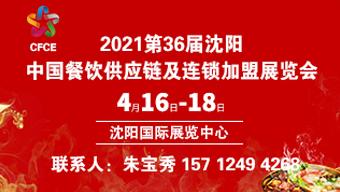 2021第36屆沈陽餐飲供應鏈及連鎖加盟展覽會