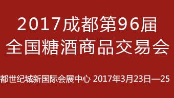 2017成都第96届全国糖酒商品交易会
