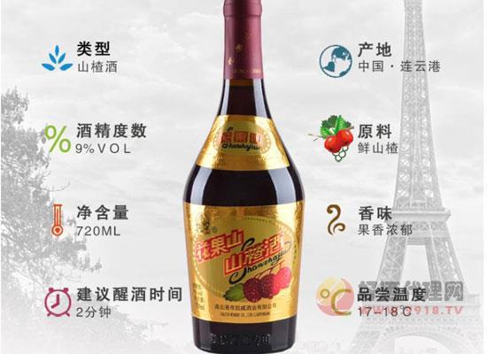 花果山大肚山楂酒,熟悉的品牌,難忘的味道