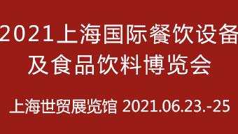 2021上海國際餐飲設備及食品飲料博覽會