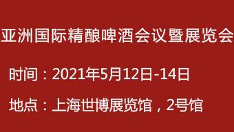 2021亞洲國際精釀啤酒會議暨展覽會