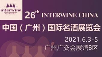 2021中國(廣州)國際名酒展