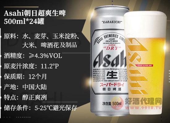 朝日啤酒好喝嗎,醇正爽冽,口感生啤