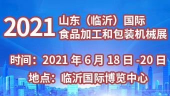 2021山东(临沂)国际食品加工和包装机械展览会