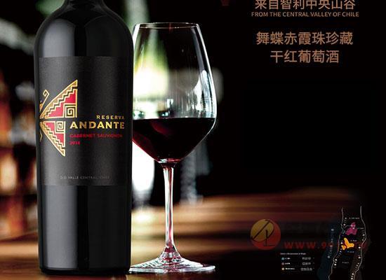 舞蝶珍藏赤霞珠干紅葡萄酒一瓶多少錢,性價比怎么樣