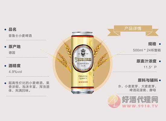 普魯士小麥白啤酒一箱多少錢,價格貴嗎
