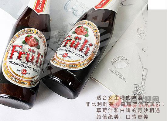 芙力草莓啤酒價格怎么樣,一箱多少錢